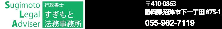 静岡県行政書士/沼津・三島・伊豆・富士・御殿場・裾野の行政書士すぎもと法務事務所(外国人ビザ・風営法・産廃/古物商)
